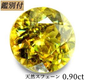 【鑑別付】天然 スフェーン 0.90ct ルース 原石 宝石 裸石 ナチュラルストーン ジェムストーン【加工承ります】