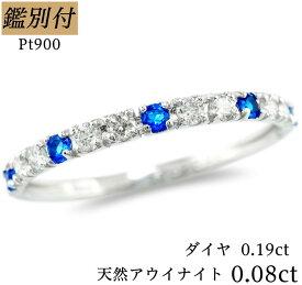 【鑑別付】Pt900 天然 アウイナイト 0.28ct ダイヤモンド 0.19ct 11-16号 プラチナ アウイン アウィン ラピスラズリ ドイツ産 リング 指輪 レディース