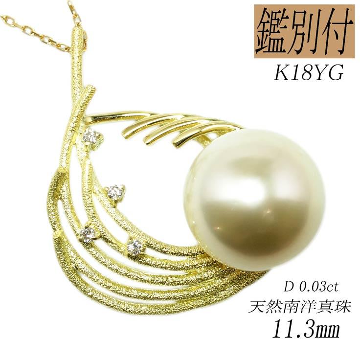 素材たっぷり18金 ダイヤも4石SET! 天然南洋真珠 11.3ミリ ダイヤペンダントトップ【送料無料】【あす着・関東】【ペンダント】【ギフト】【白蝶貝】
