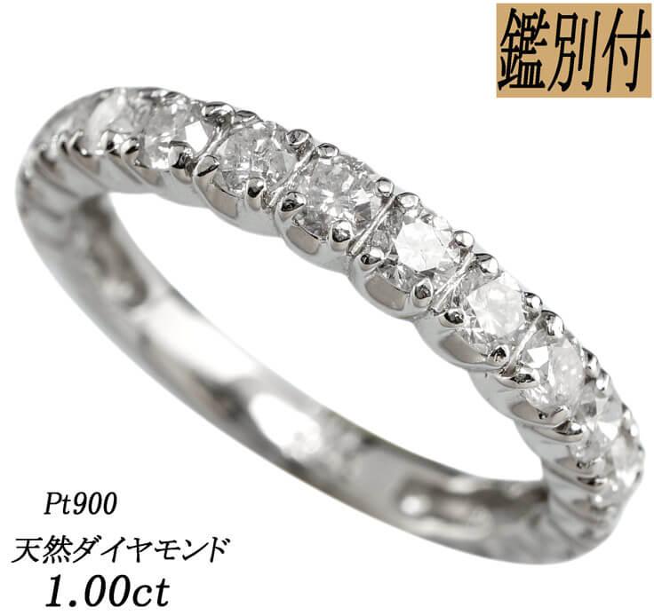 Pt900 エタニティー リング天然ダイヤモンド 1.00ct Iクラス【送料無料】 【あす着・関東限定】