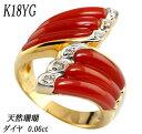 K18YG/K18WG 天然珊瑚 ダイヤモンド 0.06ct 10-16号 18金イエロー/ホワイトゴールド リング 指輪 レディース