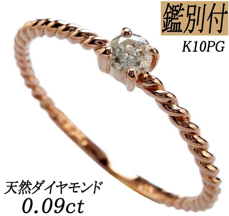 <素材K10PG>極細エタニティーリング天然ダイヤ 0.09ct11号 サイズ直し可