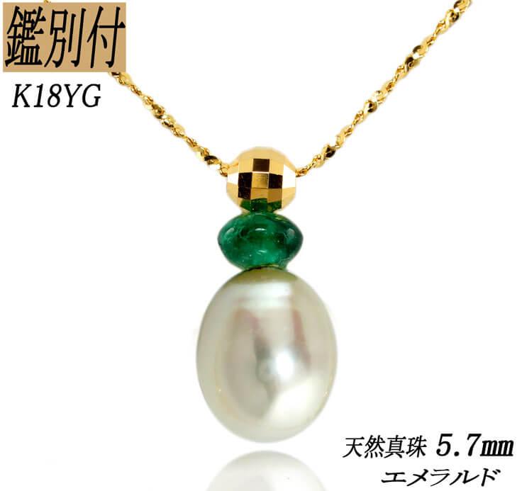 【鑑別付】天然 真珠 淡水パールK18YG ネックレス 天然エメラルド【お祝い】【入学式・卒業式】【ギフト】