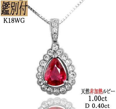 【非加熱ルビー】<大人の宝石>7月誕生石・天然ルビー1.00ct天然ダイヤ0.40ctネックレス!