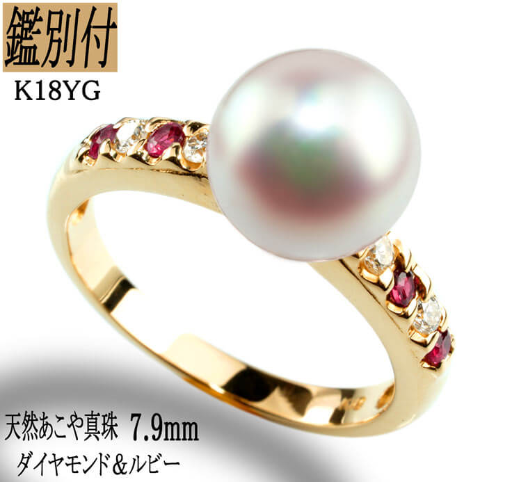 【鑑別付】K18YG 天然アコヤ真珠 7.9mm ルビー ダイヤモンド 8-16号 本和珠真珠 リング