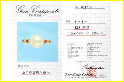 6月誕生石7.9ミリ天然真珠(あこや)&天然ルビーK18YGリング【現在11号】【サイズ直し可】