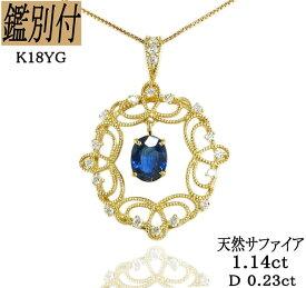 【鑑別付】K18YG 天然サファイア ダイヤ 18金イエローゴールド ペンダント チャーム レディース