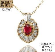 7月誕生石・天然ルビー0.27ct天然ダイヤ(テーパーダイヤ)0.33ctctK18YGネックレス