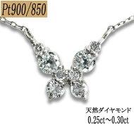 Pt900/850バタフライネックレス天然ダイヤモンド最大0.30ctI1クラス8石