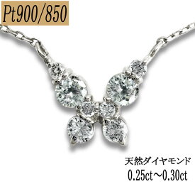 Pt900/Pt850 天然 ダイヤモンド 0.30ct バタフライ プラチナ ネックレス レディース 豪華8石