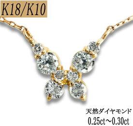 【K18/K10】天然 ダイヤモンド 0.30ct ネックレス レディース バタフライ 豪華8石 18金/10金 ホワイト/イエロー【地金カラー ご選択ください】