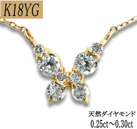 K18YG/WG 天然 ダイヤモンド 0.30ct ネックレス レディース バタフライ 豪華8石 18金【地金カラー ご選択ください】