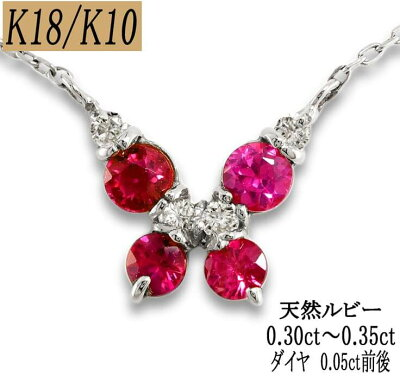 18金バタフライネックレス天然ダイヤモンド&ルビー最大8石