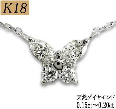 K18YGバタフライネックレス天然ダイヤ最大0.20ct4石