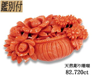 【鑑別付】天然 桃珊瑚 82.720ct コーラル ルース 原石<加工承ります>