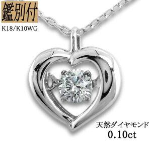 【鑑別付】K18WG 天然 ダイヤモンド 0.10ct ネックレス レディース ダンシングダイヤ 18金ホワイトゴールド 小豆チェーン