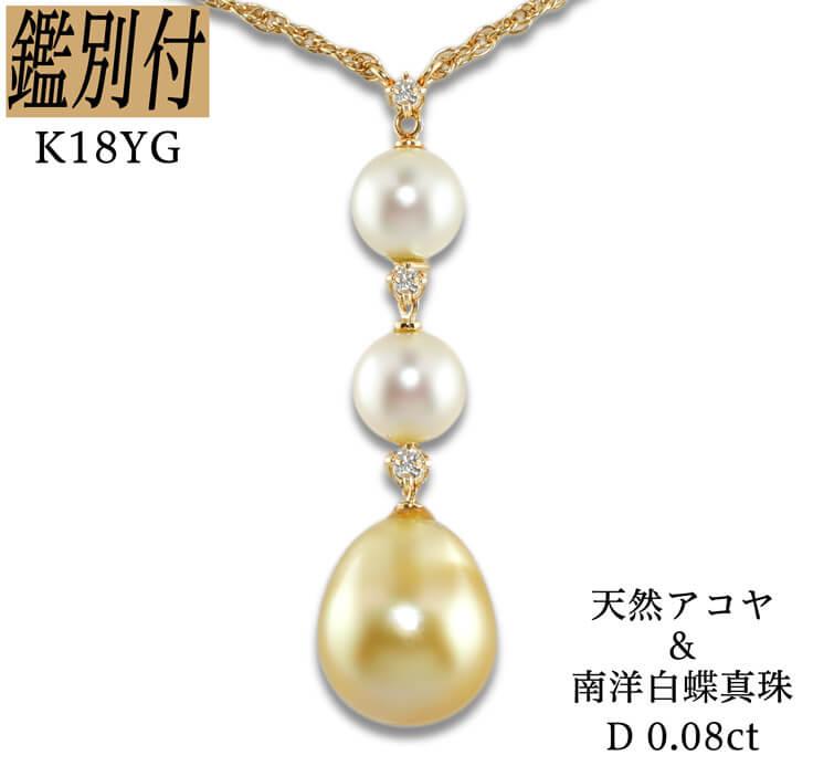 【鑑別証】南洋 ゴールデン 真珠 あこや 真珠 ダイヤ ネックレス【K18YG】トリロジー