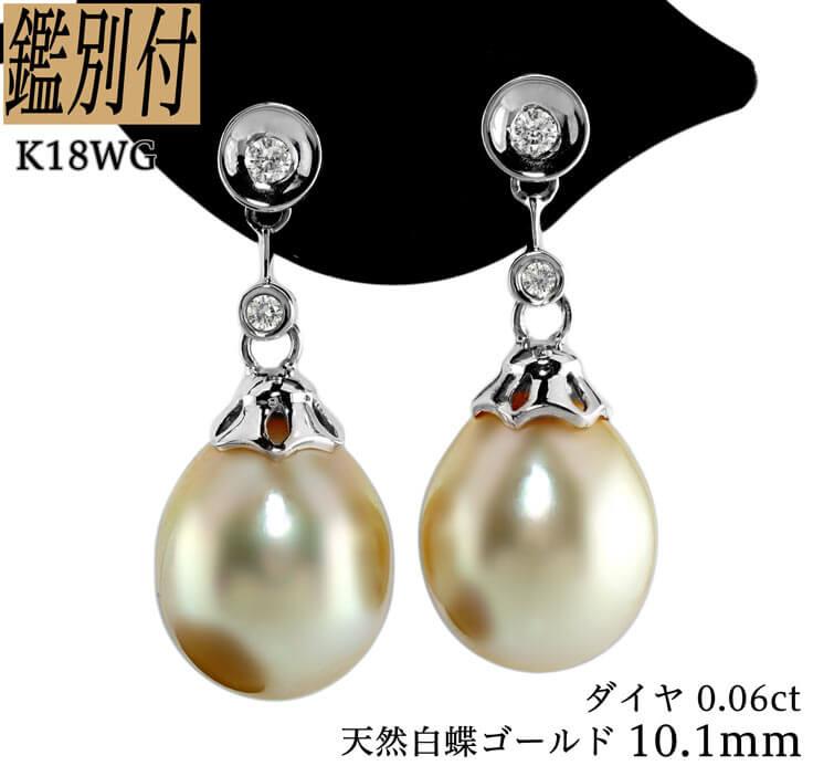 【鑑別証】バロック南洋真珠10.1mm K18WGダイヤ0.06ctピアス