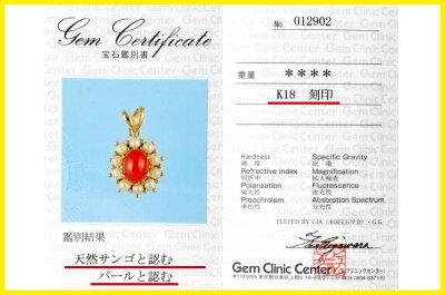 【鑑別証】血赤珊瑚ベビーパールK18ペンダントトップ<特別ご奉仕品><珊瑚婚>
