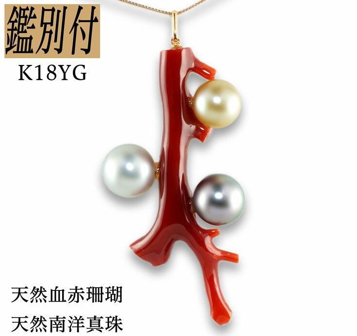 【鑑別付】K18YG 血赤珊瑚 南洋真珠 ゴールド/グレー/ホワイト ペンダント