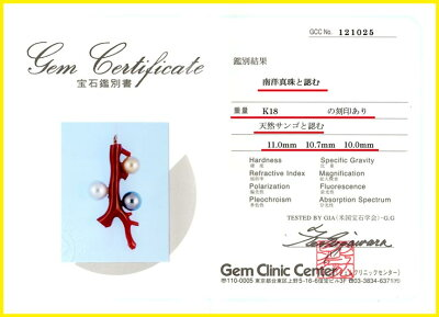 【鑑別付】K18YG血赤珊瑚南洋真珠ペンダントゴールド/グレー/ホワイト【プレゼント】【ギフト】【レディース】