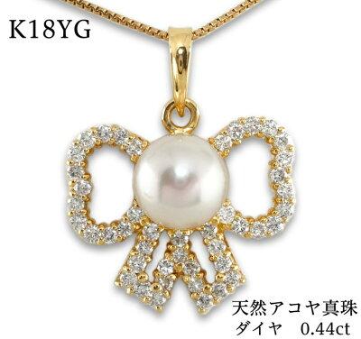 K18YGアコヤ真珠7.0mmダイヤ0.44ctペンダントトップ【プレゼント】【レディース】