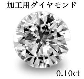 加工用 ダイヤモンド(ラウンド) 0.10ct