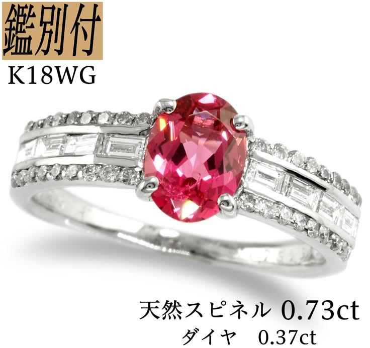 【鑑別付】K18WG 天然 スピネル 0.73ct ダイヤ 0.37ct リング 8号-16号