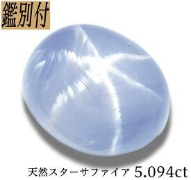 【鑑別付】天然 スターサファイア 5.094ct スリランカ産 ルース 原石 【加工承ります】