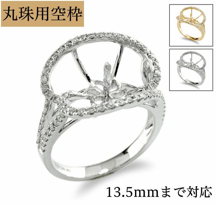 【加工用空枠】K18YG/K18WG 丸珠ルース用 ダイヤ0.40ct 11mm-13.5mmまで対応 リング