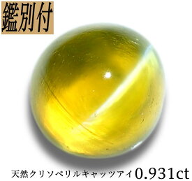【鑑別付】天然 クリソベリルキャッツアイ 0.931ct ルース 原石【加工承ります】