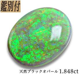【鑑別付】天然 ブラックオパール 1.848ct オーストラリア産 ルース 原石【加工承ります】