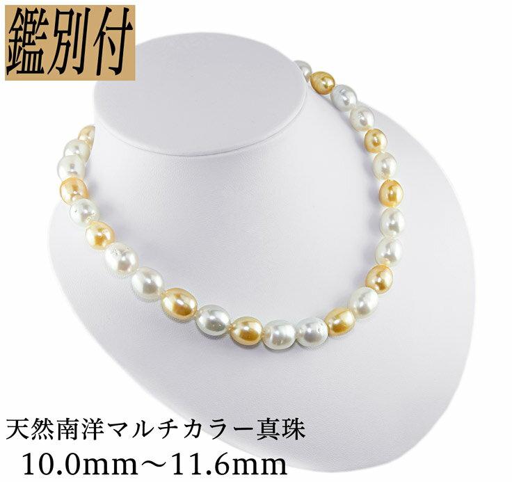 【鑑別付】天然 南洋白蝶真珠 ホワイト/ナチュラルゴールド 10.0mm-11.6mm グラデーション マルチカラー ネックレス