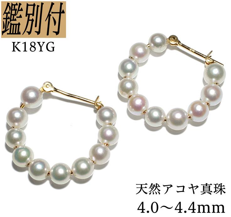 【鑑別付】天然あこや真珠 4.0-4.4mm 本真珠 イエローゴールド ベビーパール K18YGリング ピアス