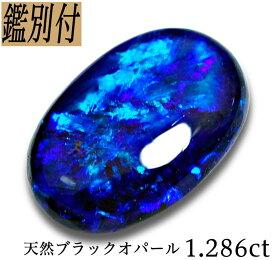 【鑑別付】天然ブラックオパール 1.286ct オーストラリア産 ルース 原石【加工承ります】