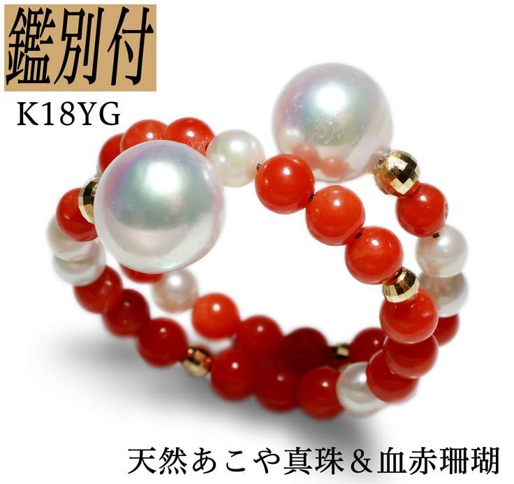 【鑑別付】K18YG 天然アコヤ真珠 血赤珊瑚 2.9mm-6.0mm パール コーラル フリーサイズ 6-18号 リング 指輪 レディース