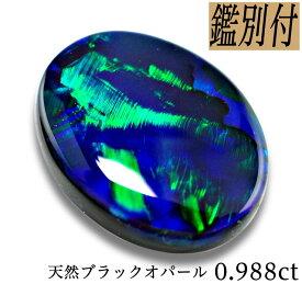 【鑑別付】天然ブラックオパール 0.988ct オーストラリア産 ルース 原石【直輸入】