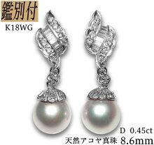 【鑑別付】K18WG天然アコヤ真珠8.5mmダイヤモンド0.45ctホワイトゴールド本真珠日本産
