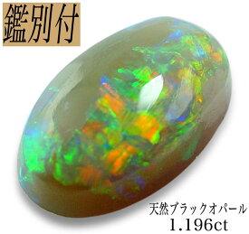 【鑑別付】天然ブラックオパール 1.196ct オーストラリア産 ルース 原石【加工承ります】