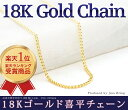 送料無料 K18 ゴールド 18金 ネックレス安心の日本製 K18YG 喜平 ネックレス チェーン 45cm アジャスタ付き/1mm/K18 Y…