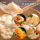 【送料無料!本場台湾で行列の出来る小籠包がご家庭で食べれる!京鼎樓(ジンディンロウ)JINDINROU】京鼎樓 チョイス…