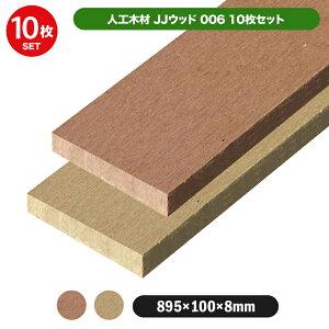 人工木材 JJウッド006 10枚セット(900×100×8mm) 全2色【ブラウン/ベージュ】フェンス DIY 木材 板 カット 目隠し 角材