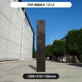 【枕木】FRP軽量枕木1213 高さ1200×幅210×厚さ130mm / 枕木 FRP 軽量 樹脂 ウッドフェンス フェンス 庭 ガーデニング 擬木 景観 お庭 玄関 アプローチ