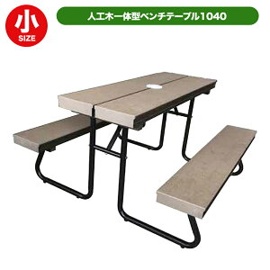 人工木一体型ベンチテーブル1040(小さいサイズ/子供用) アッシュブラウン ガーデニング アウトドア 椅子 机 人工木 ファニチャ 公園 キャンプ場 お庭 憩い 休憩所 ゴルフ 保育園 幼稚園