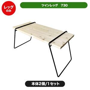 ツインレッグ 730 (ブラック) キャップ DIY 日曜大工 簡易 作業台 テーブル ワーク 作業机 木製 小スペース 脚 jjlife (aks-31129)
