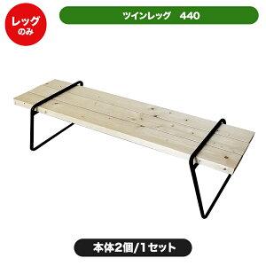 ツインレッグ 440 (ブラック) キャップ DIY 日曜大工 簡易 作業台 テーブル ワーク 作業机 木製 小スペース 脚 jjlife (aks-31143)
