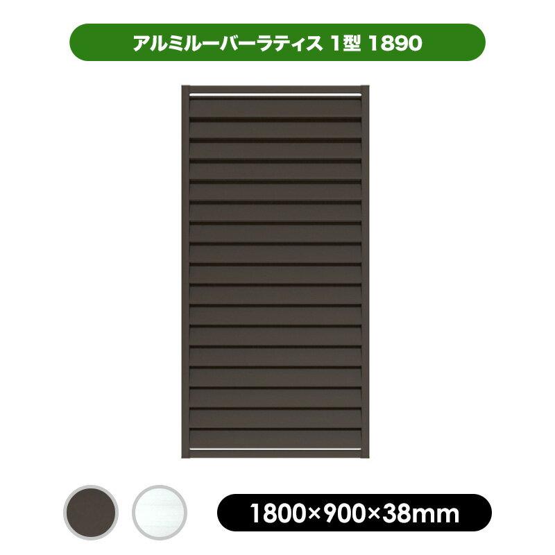 アルミルーバーラティス1型 1890  1800×900mm ブラウン/シルバー 目隠し フェンス 軽量 大型 エクステリア 風通し プライバシー 日よけ 日差しよけ さび 錆 サビ 施工 ガーデンニング