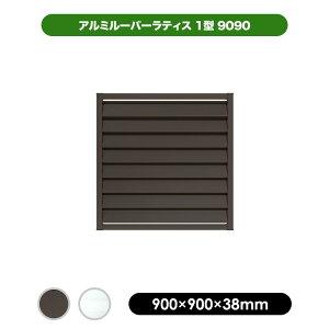 アルミルーバーラティス1型 9090 900×900mm ブラウン/シルバー 目隠し フェンス 軽量 大型 エクステリア 風通し プライバシー 日よけ 日差しよけ さび 錆 サビ 施工 ガーデンニング