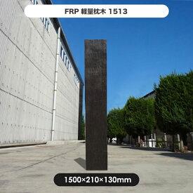 【枕木】FRP軽量枕木1513 高さ1500×幅210×厚さ130mm / 枕木 FRP 軽量 樹脂 ウッドフェンス フェンス 庭 ガーデニング 擬木 景観 お庭 玄関 アプローチ