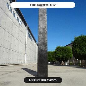 【枕木】FRP軽量枕木187 高さ1800×幅210×厚さ75mm / 枕木 FRP 軽量 樹脂 ウッドフェンス フェンス 庭 ガーデニング 擬木 景観 お庭 玄関 アプローチ